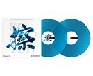 Pioneer RB-VD2-CB Rekordbox Control Vinyl (Pair) Clear Blue